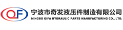 宁波市奇发液压件制造有限公司