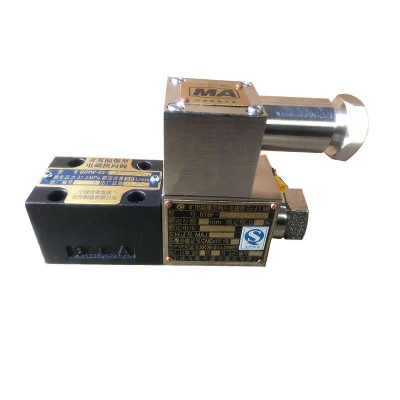 GDFW-02隔爆电磁换向阀